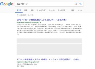 「DIPS ドローン」検索で一位になりました。