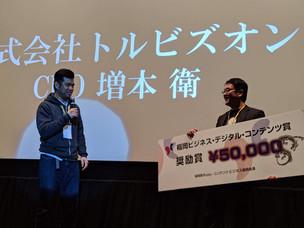福岡ビジネスデジタルコンテンツ賞2019の「奨励賞」受賞