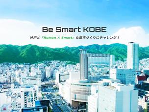 """神戸市主催、""""Be Smart KOBE""""でのsora:shareの採択決定が、公式サイトで発表されました。"""