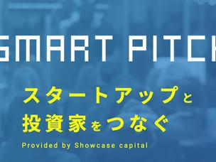 """""""SMART PITCH""""に出演"""