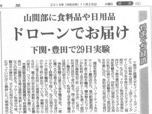 記者会見の内容が、山口新聞に掲載されました!