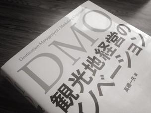 DMOと観光業へのドローン活用