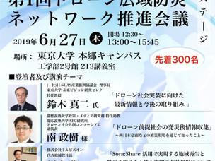 sora:shareが、東大デビューします!!