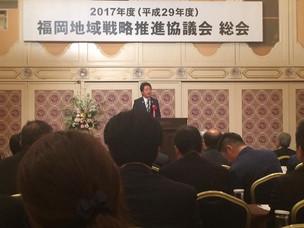 福岡地域戦略推進協議会総会に出席