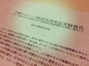 下関市へドローン配送実験のレポートを提出。