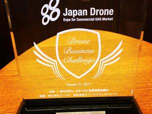 Japan Drone展で準グランプリ獲得!