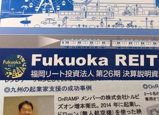 「福岡リアルティ」の決算説明資料で紹介されました!