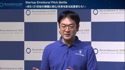 テレビ東京のピッチ、Startup Emotional Pitch Battle、登壇