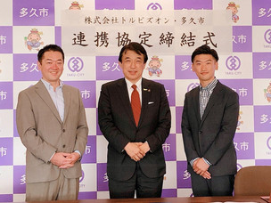 佐賀県多久市と弊社トルビズオンで連携協定