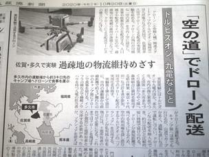 多久市の実験計画について、日経新聞に掲載されました。