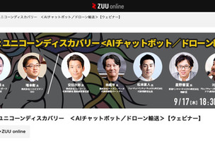 ZUU online主催、Nextユニコーンディスカバリーに登壇決定
