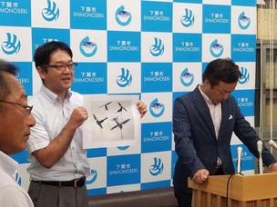 下関市でのドローン物流実験について、市長と記者会見。