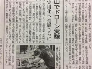 「輸送経済」に神戸市でのドローン配送実験が紹介