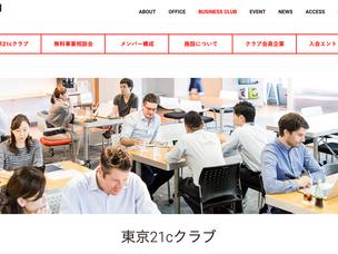 「EGG JAPAN 東京21cクラブ」に入会決定