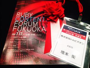 福岡県主催、フクオカRuby大賞の授賞式に出席