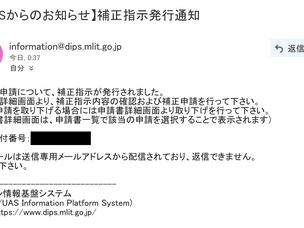 ドローン情報基盤システム(DIPS)の補正申請で困った点
