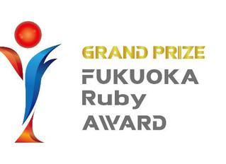 フクオカRuby大賞2019で「IIJ GIO賞」を受賞