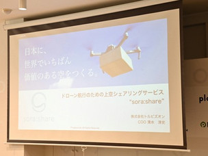 愛知県・大阪府・横浜市 3自治体合同Demodayに登壇!