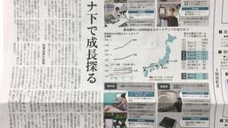 日経産業新聞の一面にトルビズオンが掲載されました。