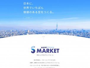電通九州様との連携をプレスリリースしました。