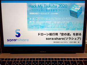 筑波大の産官学連携イベント、Hack My Tsukuba 2020に参加
