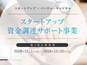 福岡市スタートアップ資金調達サポートを受けます。