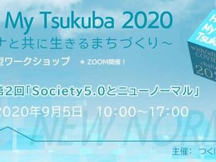 筑波大学とのコラボイベントが決定!