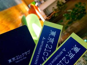 東京サテライト拠点を「東京21世紀クラブ」に設置
