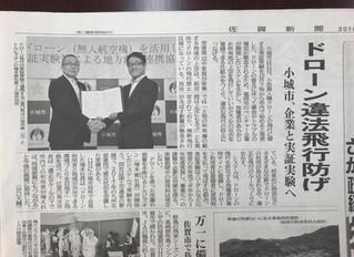 小城市との連携協定のニュースが、佐賀新聞に掲載されました!