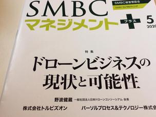SMBCコンサルティング発行誌に取材・掲載されました!