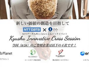 NTTデータ九州とibbによるピッチイベントへの登壇が決定