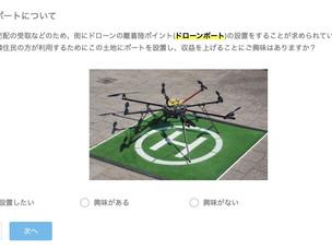 sora:shareに、自分の土地にドローンポートを誘致するための機能が実装。