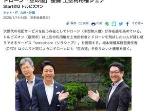 福岡のスタートアップとして、日経新聞に掲載されました。