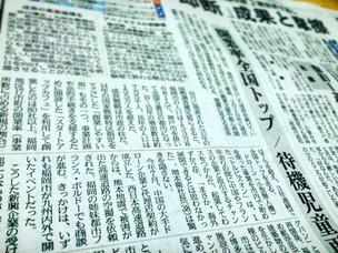 西日本新聞に弊社が掲載されました!