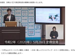 神戸市長の定例記者会見でsora:shareが紹介されました。