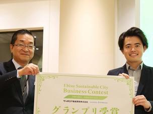 Ebisu Sustainable City Business Contest グランプリ受賞