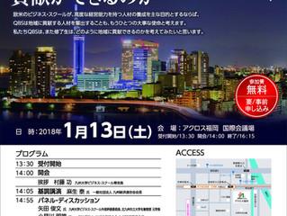 九州大学ビジネススクール(QBS)の15周年記念講演のお知らせ