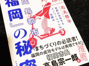 書籍「超成長都市 福岡の秘密」で紹介されました!