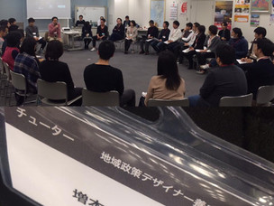 地域政策デザイナー養成講座、最終会