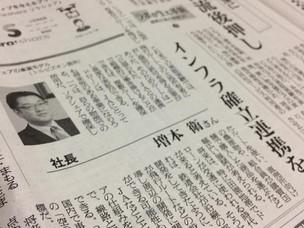 日本農業新聞に、JAとsora:shareのコラボについて掲載