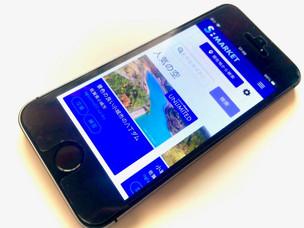 sora:shareが、iOSとAndroidに両対応