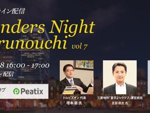 「Founders Night Marunouchi vol.7」にリモート登壇