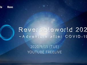 """テレビ東京主催の、""""Reversible World 2020""""に登壇決定"""