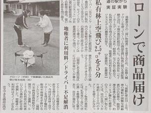 下関の実験取材が、毎日新聞に掲載されました!