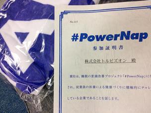 福岡市が推進する睡眠の意識改革プログラム、 #PowerNap に参画