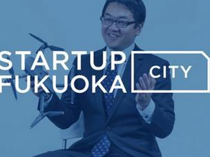 福岡市公式スタートアップサイトに掲載!