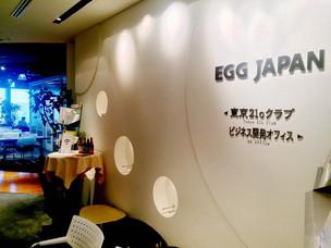 新丸ビル内のスタートアップ拠点「EGG JAPAN」