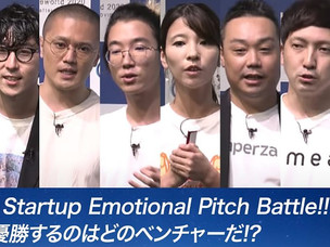「Startup Emotional Pitch Battle」のアーカイブ出ました