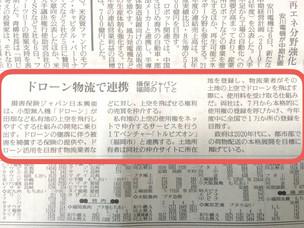 損保ジャパンとの業務提携が、読売新聞の全国版掲載