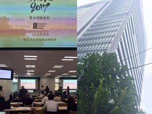 東京出張:未来2017
